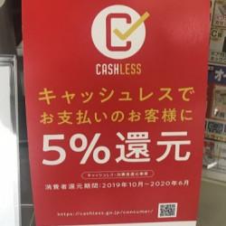 キャッシュレスで5%ポイント還元いたします