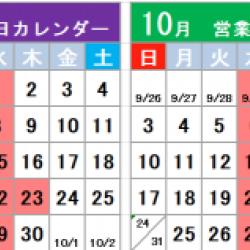 9月10月営業日カレンダー