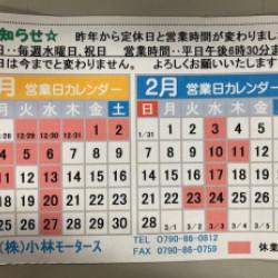 令和3年1月2月営業日カレンダー