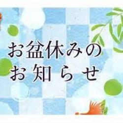 お盆休みのお知らせ【2021年】画像