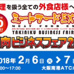 焼肉ビジネスフェア in大阪画像