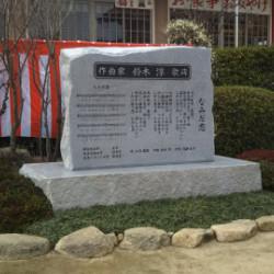 鈴木淳先生の歌碑、八代亜紀さんの  なみだ恋  の歌碑が完成しました。