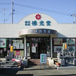 宇部岐波支店
