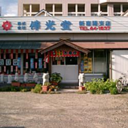 新南陽支店