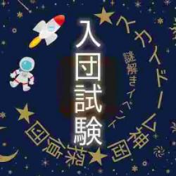 謎解きイベント開催!!