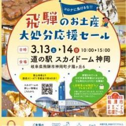 飛騨のお土産代処分応援セール開催のお知らせ