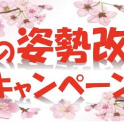 春の姿勢改善キャンペーン!!