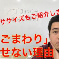 YouTube健康教室(2)アゴ周りが痩せにくい原因はズバリこれ!エクササイズもご紹介します!