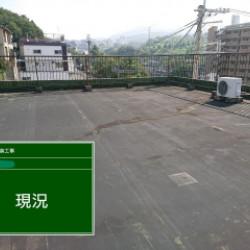 神戸市北区S様ビル 屋上防水工事画像
