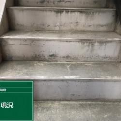 西宮市 鉄骨階段塗装画像