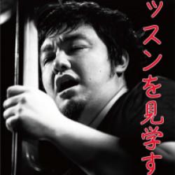 10/27笹井BJ克彦先生のオンラインベースレッスン