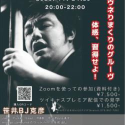 スーパーベーシスト笹井BJ克彦先生のオンラインベーススクール