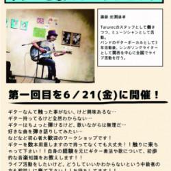 月1開催!!ギターと歌のワークショップ