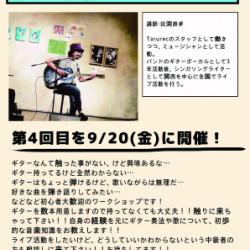Tarurecの月1回開催ワークショップ紹介