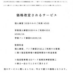 【重要】消費税増税による価格改定