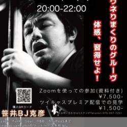 2/26金 笹井BJ克彦先生のオンラインベースレッスン
