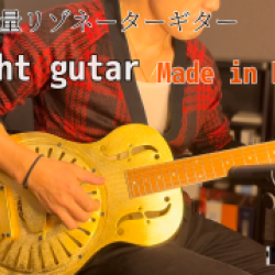 Made in KYOTO[Welight gutar]世界最軽量のリゾネーターギター