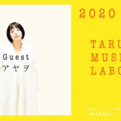 FMおとくに「Tarurec music labo」第14回アーカイブ放送!!