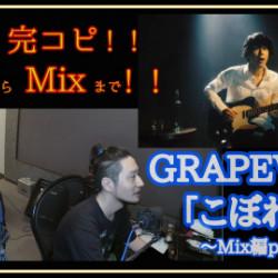 本気で完コピ~演奏からMixまで~Mix編part2~