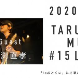 FMおとくに「Tarurec music labo」第15回アーカイブ放送!!
