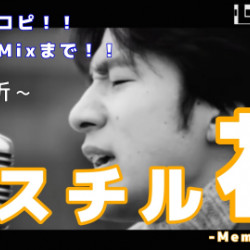 【Mr.children/花-Memento-Mori-】本気で完コピ!!始動!!