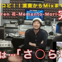 【Mr.children/花】完結!!本気で完コピ!!演奏からMixまで!!