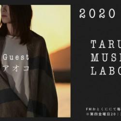 FMおとくに「Tarurec music labo」第9回アーカイブ放送!!