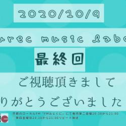 最終回 FMおとくに「Tarurec music labo」アーカイブ放送!!