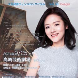 【コンサート・イベント】 大木和音