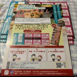芦北町飲食店応援キャンペーン