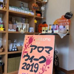 【アロマのことならNatural.C】香りのイベントアロマウィーク2020今年も開催します☆
