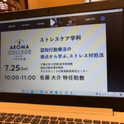 アロマ大学2020 オンラインアロマセミナーを受講してみました!