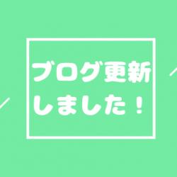 インスタグラム&ブログ更新!