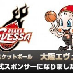 プロバスケットボール 大阪エヴェッサの公式スポンサーなりました!画像