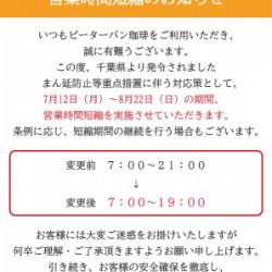 営業時間短縮のお知らせ(7月12日~8月22日)