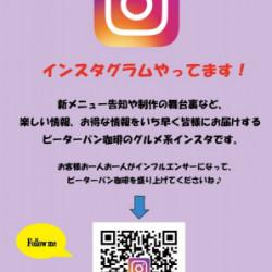 Instagram やっています!