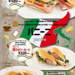 イタリアの定番軽食パニーニ
