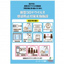 新型コロナウイルス感染防止対策実施施設
