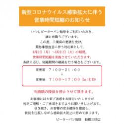 営業時間変更のお知らせ(8月2日~8月31日)