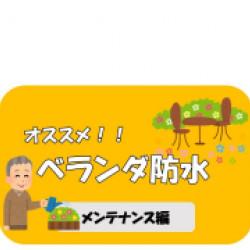 オススメ!ベランダ防水【メンテナンス編】