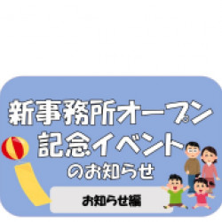 オープン記念イベントのお知らせ【お知らせ】