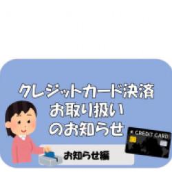 クレジットカード決済開始のお知らせ【お知らせ】