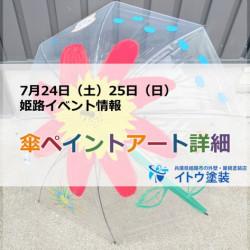 7/24(土)25(日)傘ペイントアート