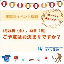 8月度イベントのお知らせ【お知らせ】