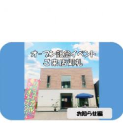 6月オープン記念イベントご来場ありがとうございました!