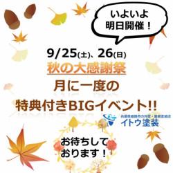 いよいよ明日開催!イトウ塗装のBIGイベント!