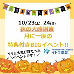 10月23日(土)24日(日)イベントのお知らせです★