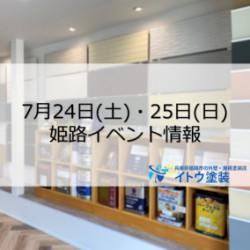 7月度イベントのお知らせ【お知らせ】