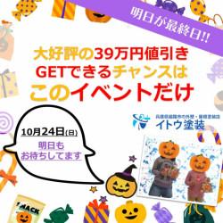 大好評の39万円値引きGETできるチャンスはこのイベントだけ