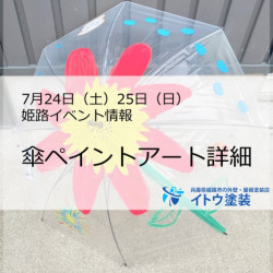 7/24(土)25(日)イベント詳細